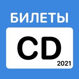 ПДД категория С (ЦД и CD)