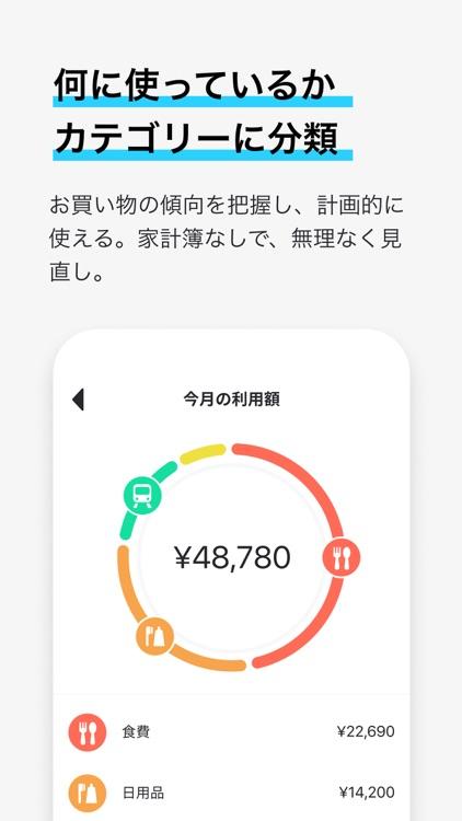 Kyash(キャッシュ)-Visaカードが使えるスマホ決済 screenshot-3