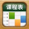 课程表 · ClassTable - iPhoneアプリ