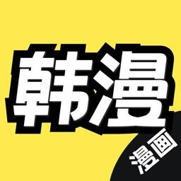 韩漫之家 - 漫画人都爱看的韩漫漫画