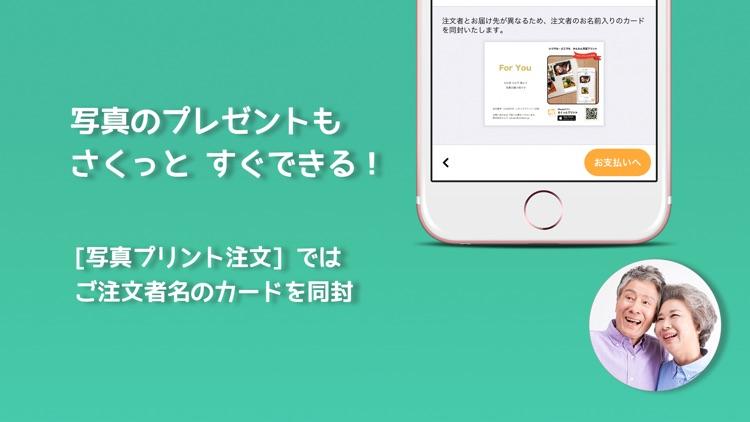 写真プリント・現像 『さくっとプリント』 screenshot-9