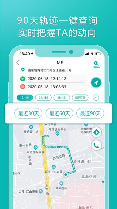 伴途定位-家人情侣手机精准定位寻人行迹软件屏幕截图3