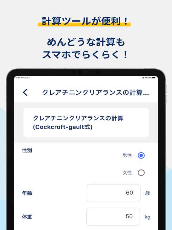 HOKUTO-医師・医学生向け臨床支援アプリのおすすめ画像5