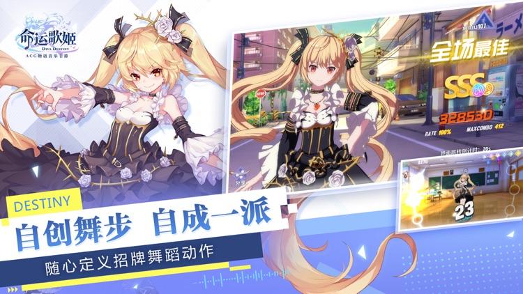 命运歌姬-3D日漫风音乐舞蹈手游 screenshot-3