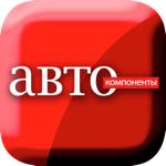 """Журнал """"Автокомпоненты"""" на пк"""