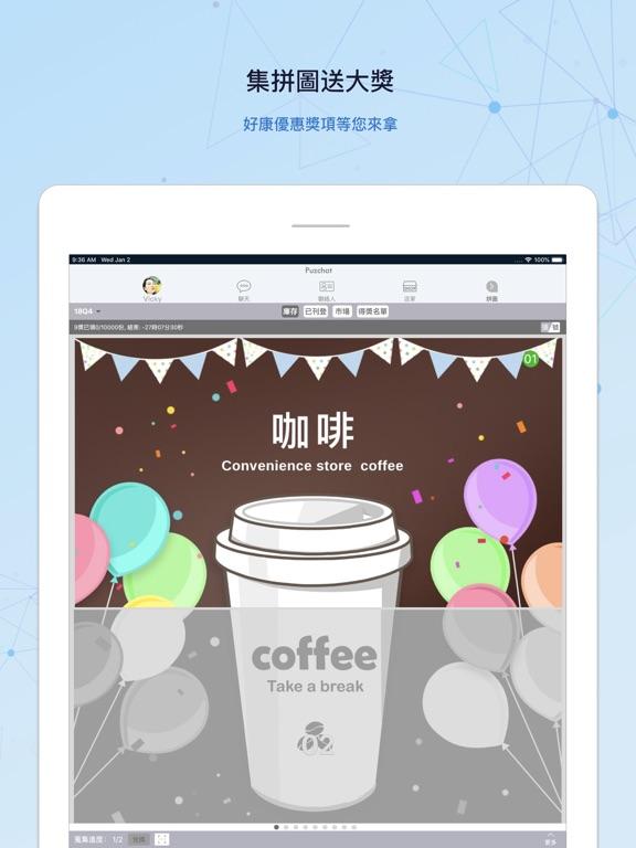 拼圖趣 (Puzchat ) screenshot #4