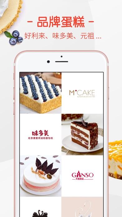 订蛋糕 - 味多美21cake在线订购MCAKE screenshot two