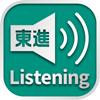 株式会社ナガセ - 東進共通テスト対策講座Listening アートワーク