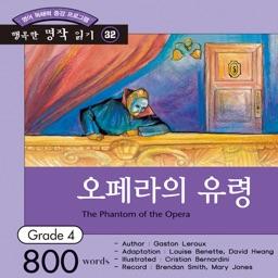 다락원 오페라의 유령