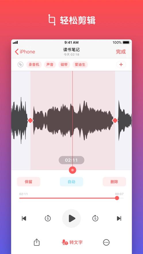 录音机 - 专业录音软件(图3)