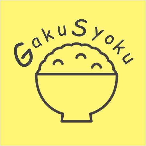 Gakusyoku