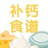 豆果补钙食谱-营养补钙菜谱大全