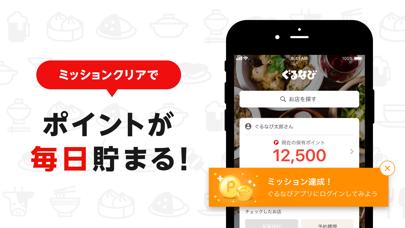 ぐるなび ScreenShot4