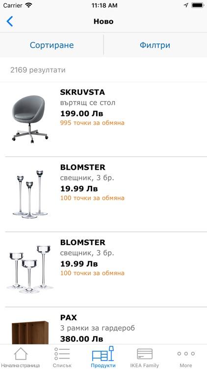 IKEA Bulgaria screenshot-3