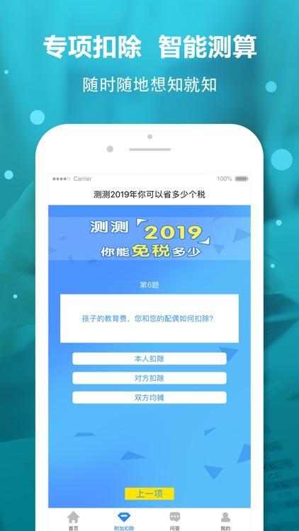 个税计算器-2021专注个人所得税计算 screenshot-4