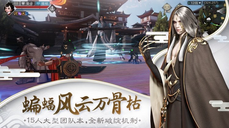楚留香-自由定制你的江湖人生 screenshot-4