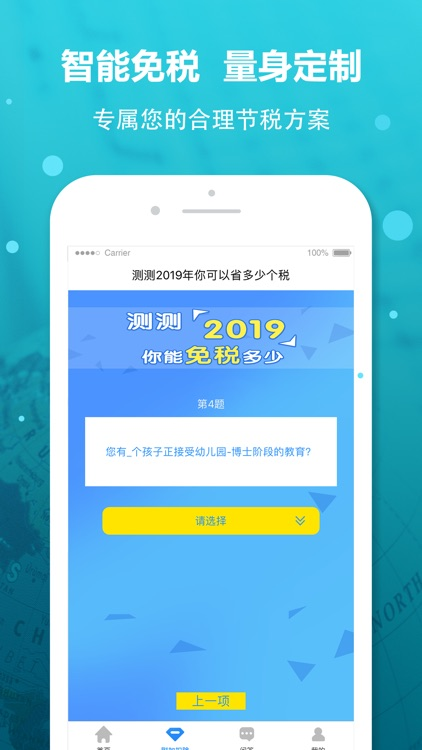 个税计算器-2021专注个人所得税计算 screenshot-3