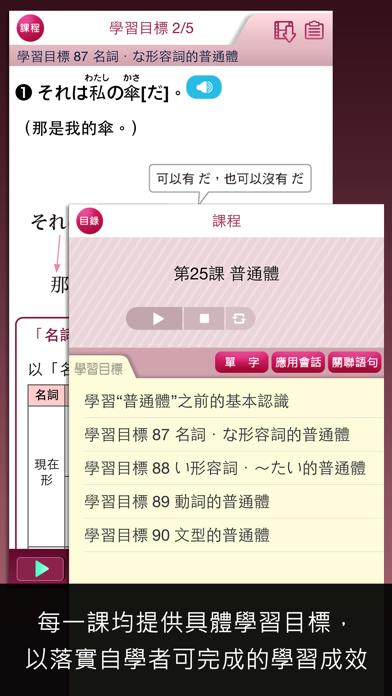 Download 檸檬樹-大家學標準日本語高級本 for Android