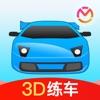 驾考宝典3D练车-2020考驾照宝典模拟驾驶驾校学车一点通