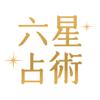 六星占術公式 細木数子・細木かおりの占いアプリ
