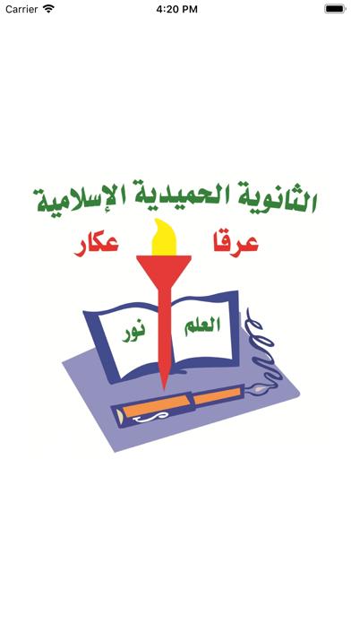 点击获取الثانوية الحميدية الإسلامية