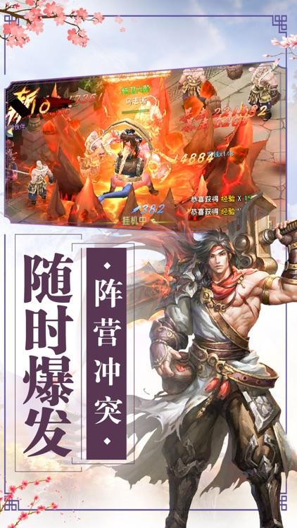 剑啸苍穹-梦幻仙侠寻仙手游 screenshot-4