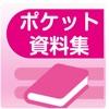 ポケット資料集 - iPhoneアプリ