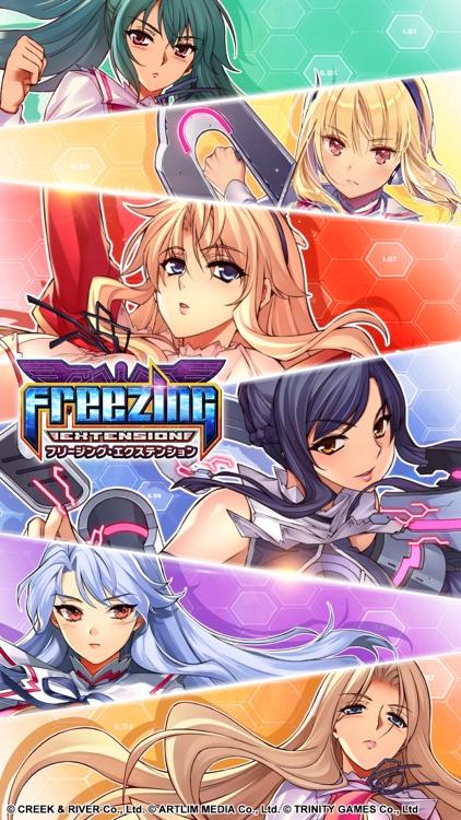 フリージング エクステンション - 学園美少女RPG screenshot-5