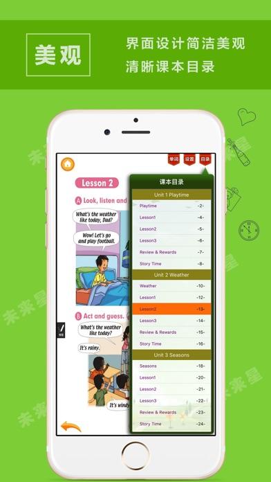 Screenshot for 未来星学习机—小学英语二年级下册新起点 in Egypt App Store