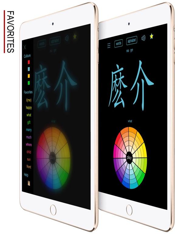 Hakka - Chinese Dialect screenshot 11