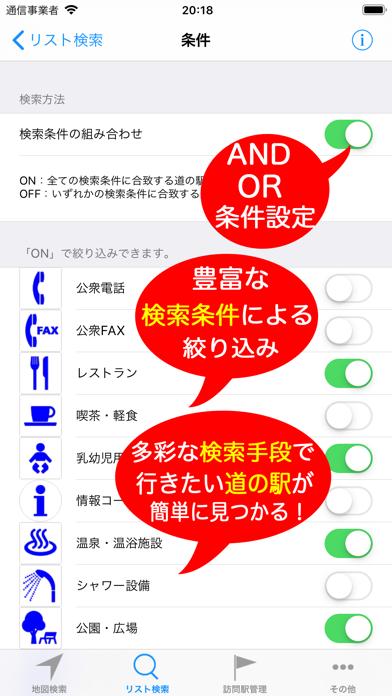 道の駅ナビ ScreenShot4