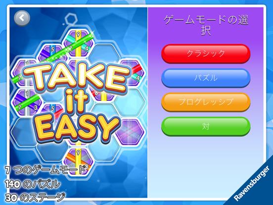 Take It Easyのおすすめ画像2