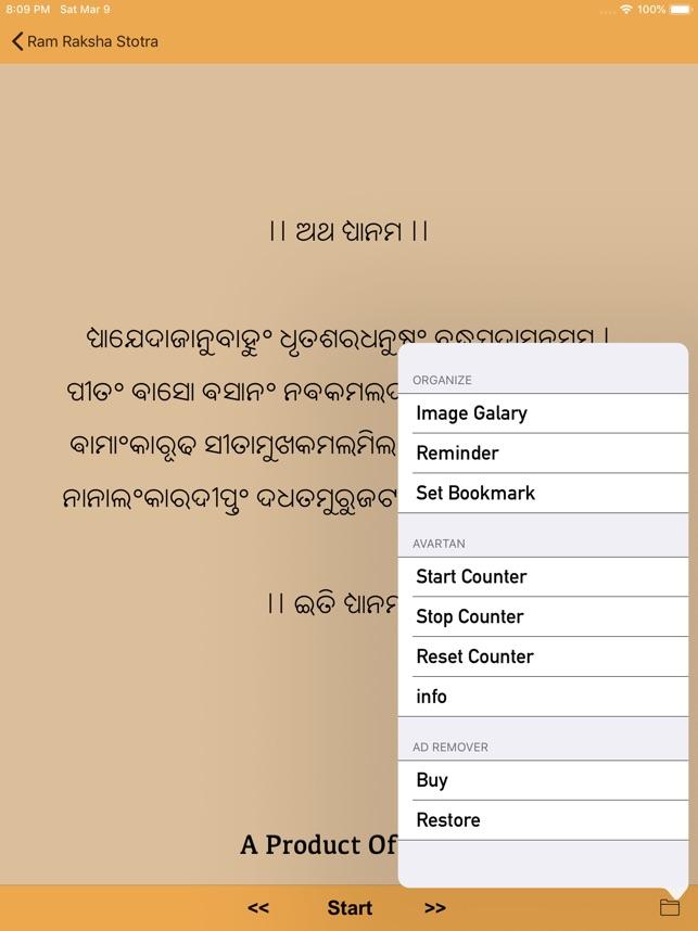 🏆 Shri ram raksha stotra in hindi free download | श्रीराम