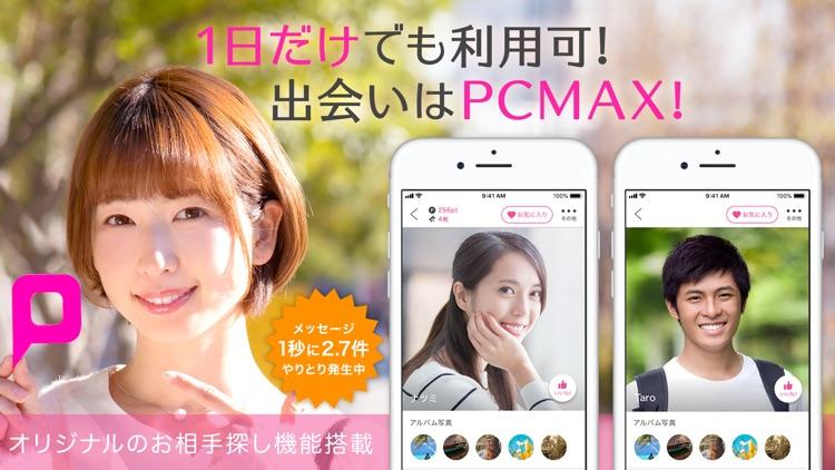 出会いはPCMAX-恋活や婚活を応援するマッチングアプリ screenshot-6