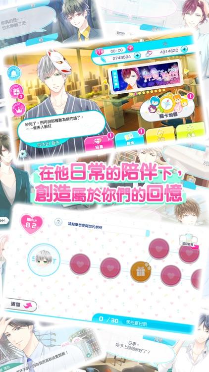 募戀英雄 screenshot-5