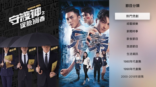 Top Five Tvb Drama On Apple Tv - Circus