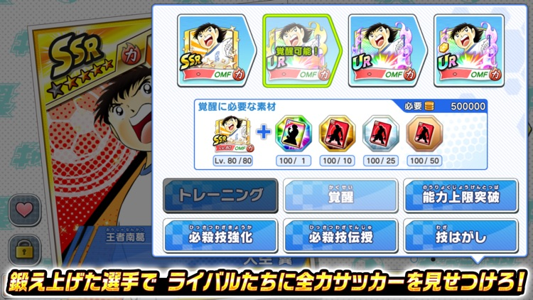 キャプテン翼 ~たたかえドリームチーム~ screenshot-5