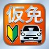 仮免・仮免許問題集 仮免学科試験 - iPhoneアプリ