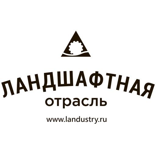 Ландшафтная отрасль