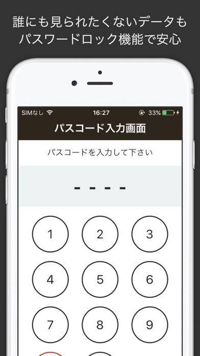 LOCK MEMO パスワードでロックできる安心のメモ帳のおすすめ画像2