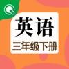 趣学学英语点读-小学英语三年级下册