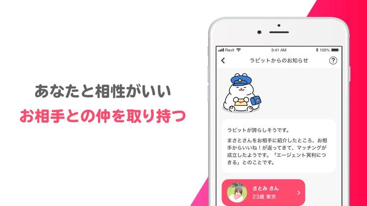出会いはRavit(ラビット) 恋活・婚活マッチングアプリ screenshot-4