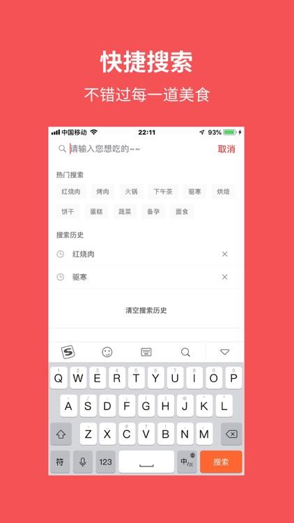 爱厨房-烹饪美食菜谱大全 screenshot-3