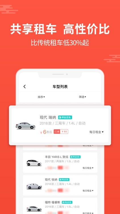 大方租车-免押租车全国连锁品牌 screenshot-3