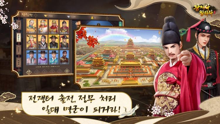 황제라 칭하라 screenshot-4