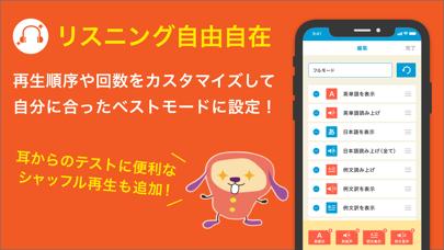 ターゲットの友 英単語アプリスクリーンショット