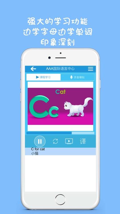 ABC歌曲学字母-学英语字母及单词 screenshot-4