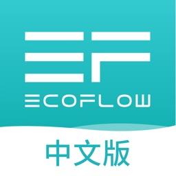 EcoFlow中文版