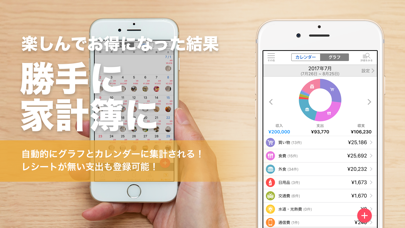 レシートがお金にかわるアプリCODE(コード)のおすすめ画像3