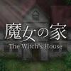 魔女の家 - iPadアプリ